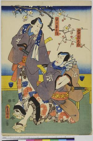 Utagawa Kunisada: 「雷庄九郎」「安乃平兵衛」 - Ritsumeikan University