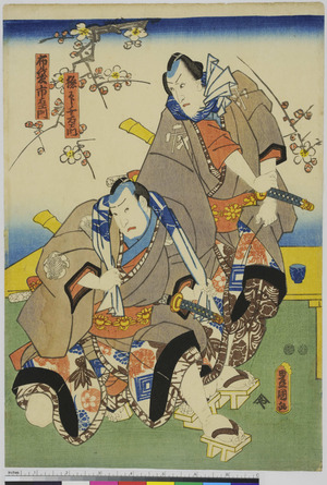 Utagawa Kunisada: 「極印千右衛門」「布袋市右衛門」 - Ritsumeikan University