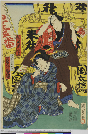 Utagawa Kunisada II: 「下りさだ吉 市川左団次」「げい者おくに 河原崎国太郎」 - Ritsumeikan University