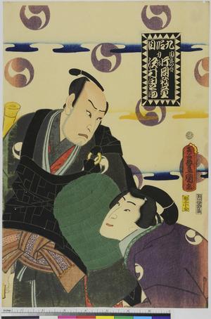Utagawa Kunisada: 「九段目」 - Ritsumeikan University