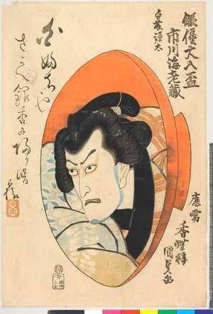 Utagawa Kunisada: 「俳優大入盃」「白藤源太 市川海老蔵」 - Ritsumeikan University