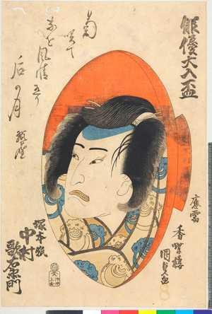 Utagawa Kunisada: 「俳優大入盃」「塚本狐 中村歌右衛門」 - Ritsumeikan University