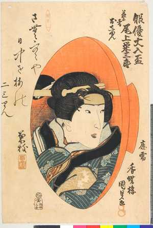 Utagawa Kunisada: 「俳優大入盃」「芸者おしゅん 尾上栄三郎」 - Ritsumeikan University