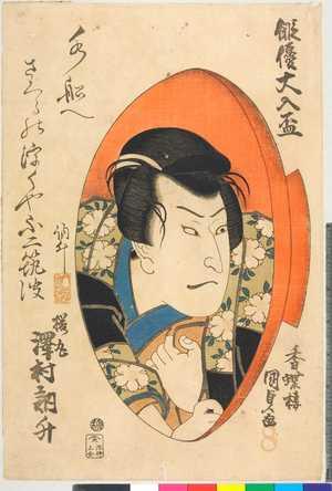 Utagawa Kunisada: 「俳優大入盃」「桜丸 沢村訥升」 - Ritsumeikan University
