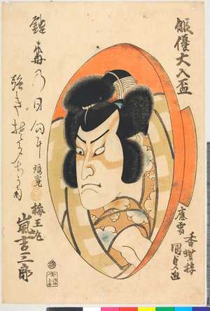 Utagawa Kunisada: 「俳優大入盃」「梅王丸 嵐吉三郎」 - Ritsumeikan University