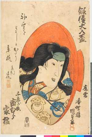 Utagawa Kunisada: 「俳優大入盃」「千ゑだ狐 市むら家橘」 - Ritsumeikan University