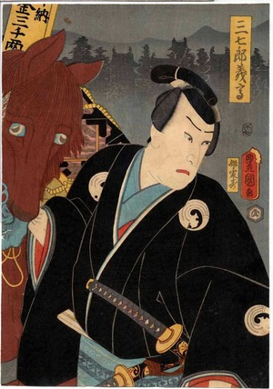 Utagawa Kunisada: 「三七郎義高」 - Ritsumeikan University
