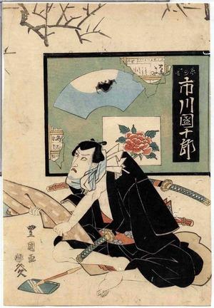 Utagawa Toyoshige: 「京の次郎 市川団十郎」 - Ritsumeikan University