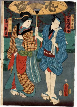 Utagawa Kunisada: 「丹波与作 河原崎権十郎」「関の小万 市川新車」 - Ritsumeikan University