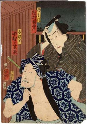 Utagawa Yoshitsuya: 「伝兵衛 市村羽左衛門」「与次郎 中むら芝翫」 - Ritsumeikan University
