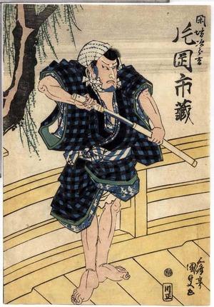 Utagawa Kunisada: 「閑坊次郎吉 片岡市蔵」 - Ritsumeikan University