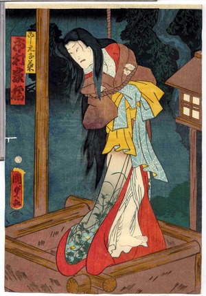 Utagawa Kunisada II: 「こし元お菊 市村家橘」 - Ritsumeikan University
