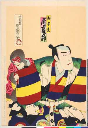 Utagawa Toyosai: 「靫太夫 尾上菊五郎」 - Ritsumeikan University