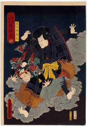 Utagawa Kunisada: 「豊国揮毫奇術競」「菊池香寿丸」 - Ritsumeikan University