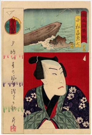 Utagawa Kunisada: 「当世自筆鏡 小松屋惣七」 - Ritsumeikan University
