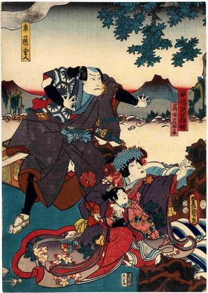 Utagawa Kunisada: 「耶偸陀羅姫」「羅☆羅太子」「車匿舎人」 - Ritsumeikan University