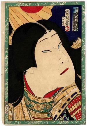 Toyohara Kunichika: 「敦盛 沢村訥升」 - Ritsumeikan University