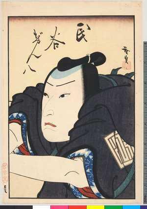 Utagawa Hirosada: 「民谷げん八」 - Ritsumeikan University