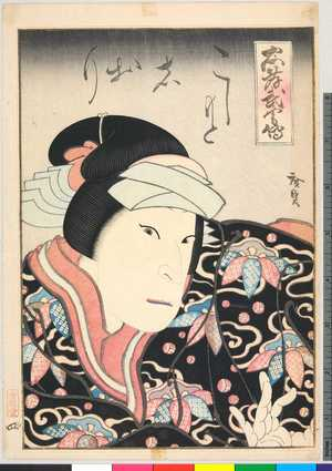 Utagawa Hirosada: 「忠孝武勇伝」「こしもと志おり」 - Ritsumeikan University