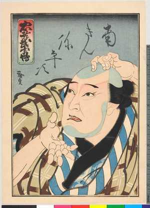 Utagawa Hirosada: 「忠孝武勇伝」「南きん八平次」 - Ritsumeikan University