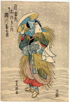 Utagawa Toyoshige: 「月雪花 所作事の内」「布さらし 瀬川菊之丞」 - Ritsumeikan University