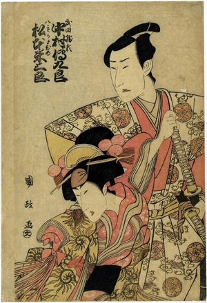 国政〈1〉: 「武田勝頼 中村伝九郎」「八重かきひめ 松本米三郎」 - Ritsumeikan University