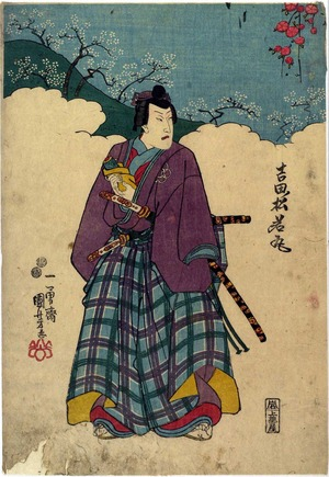 歌川国芳: 「吉田松若丸」 - 立命館大学