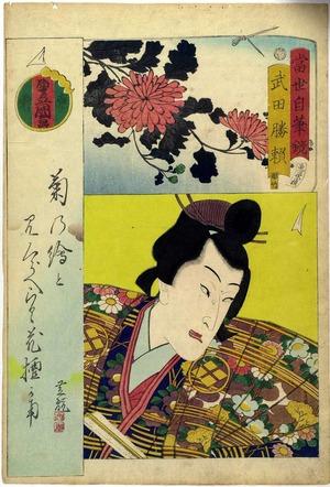 Utagawa Kunisada: 「当世自筆鏡 武田勝頼」 - Ritsumeikan University