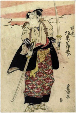 Utagawa Toyokuni I: 「政右衛門 坂東三津五郎」 - Ritsumeikan University