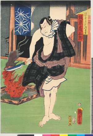 Utagawa Kunisada II: 「悪者まむし次郎吉 坂東彦三郎」 - Ritsumeikan University