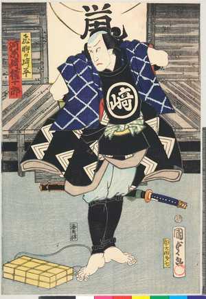 Utagawa Kunisada II: 「飛脚の崎平 河原崎 権十郎」 - Ritsumeikan University