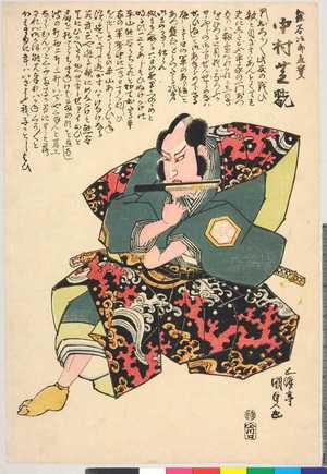 Utagawa Kunisada: 「熊谷次郎直実 中村芝翫」 - Ritsumeikan University