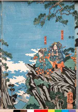 Utagawa Yoshikazu: 「坂田金時」「渡辺綱」 - Ritsumeikan University