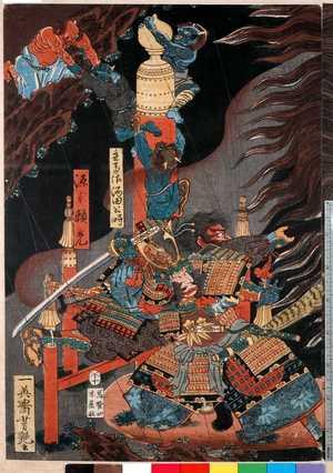 Utagawa Yoshitsuya: 「主馬佐酒田公時」「源頼光」 - Ritsumeikan University