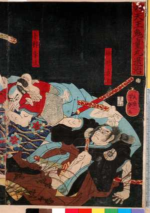 Utagawa Yoshitsuya: 「四天王鬼童丸退治」 - Ritsumeikan University