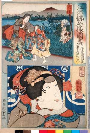 Utagawa Kuniyoshi: 「江都錦今様国尽」 - Ritsumeikan University