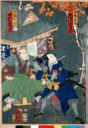 Utagawa Kuniaki: 「岩城藤馬 市川市蔵」「岩城兵部 中村鶴蔵」 - Ritsumeikan University
