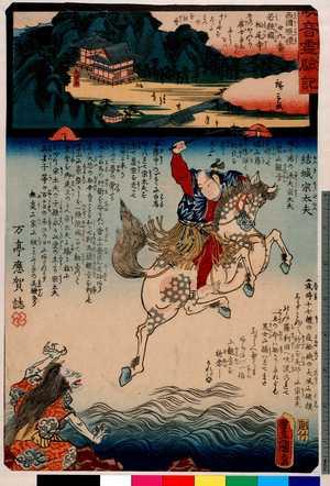 Utagawa Kunisada: 「観音霊験記」 - Ritsumeikan University