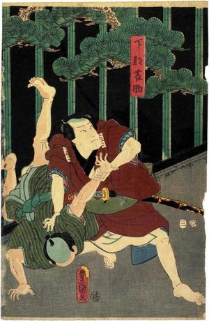 Utagawa Kunisada: 「下部藤助」 - Ritsumeikan University