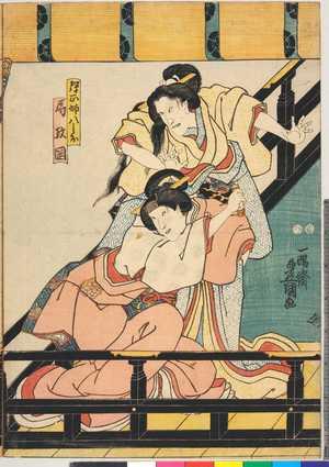 Utagawa Kunisada: 「弾正姉八しほ」「局政岡」 - Ritsumeikan University