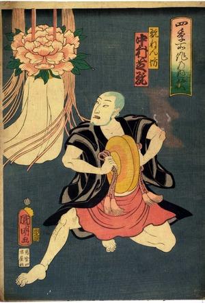 Utagawa Kuniaki: 「四季所作乃内秋」「翫ねん坊 中村芝翫」 - Ritsumeikan University