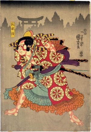 Utagawa Kuniyoshi: 「狐忠信」 - Ritsumeikan University