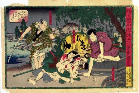 Utagawa Kuniyoshi: 「殿下茶屋仇討 六」「東間三郎右衛門」「早瀬伊織」「安達元右衛門」 - Ritsumeikan University