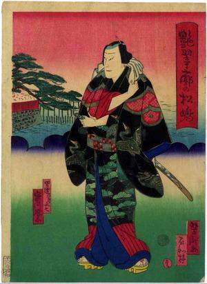 Utagawa Yoshitaki: 「艶翠廓の松島」「男達二葉文七 実川延若」「壱」 - Ritsumeikan University