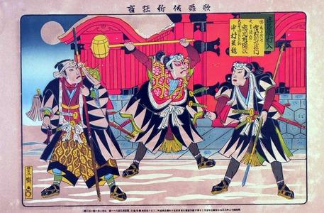 Utagawa Toyosai: 「歌舞伎新狂言」「忠臣蔵打入」「佐藤与茂七 市村羽左衛門」「大高源吾 市川左団次」「大星由良之助 中村芝翫」 - Ritsumeikan University