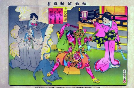 Utagawa Toyosai: 「歌舞伎新狂言」「千代萩」「政岡 中村芝翫」「男之助 市川高麗蔵」「仁木弾正 市川八百蔵」 - Ritsumeikan University