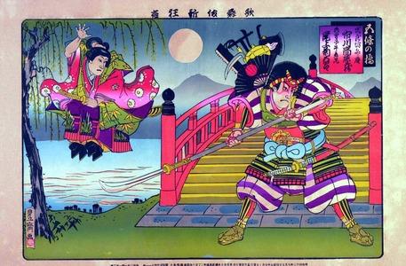 Utagawa Toyosai: 「歌舞伎新狂言」「五条の橋」「武蔵坊弁慶 市川高麗蔵」「御曹子牛若丸 尾上菊五郎」 - Ritsumeikan University