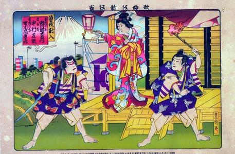 Utagawa Toyosai: 「歌舞伎新狂言」「曽我討入」「曽我十郎 市村羽左衛門」「虎御前 中村芝翫」「曽我五郎 市川高麗蔵」 - Ritsumeikan University