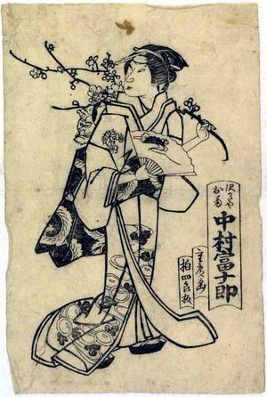 重広: 「沢かたやお菊 中村富十郎」 - Ritsumeikan University