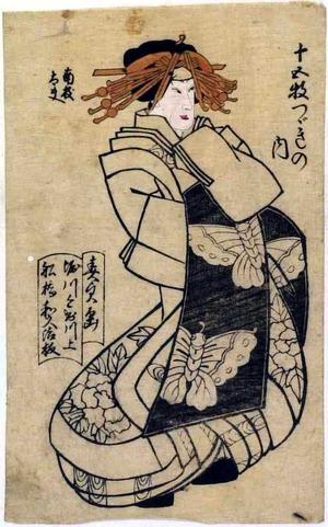 春貞: 「十五枚つゞきの内 南枝太夫」 - Ritsumeikan University